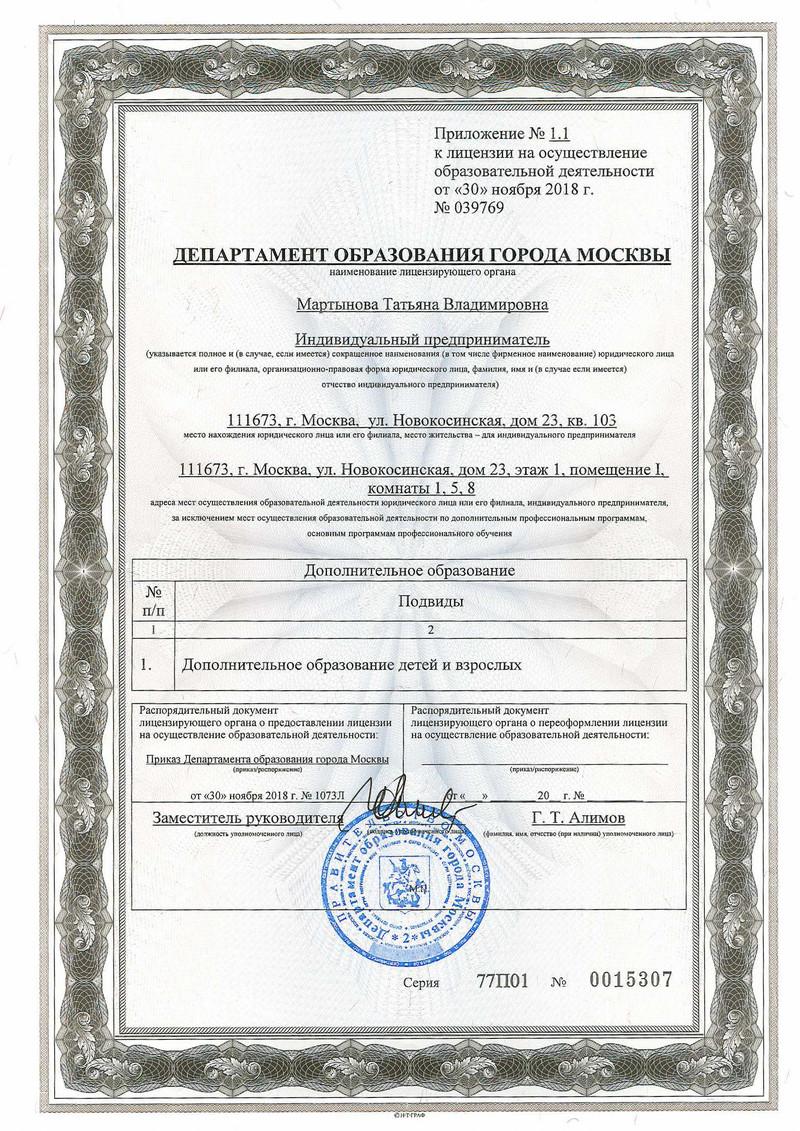 лицензия (3)