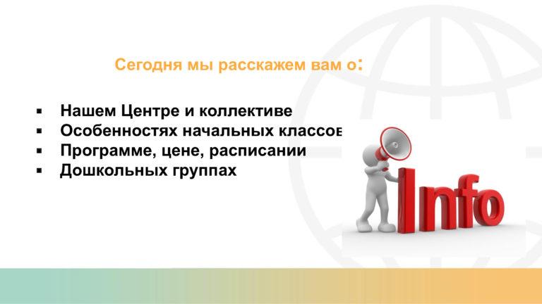 Онлайн-встреча с родителями 16.08.21.pptx-1
