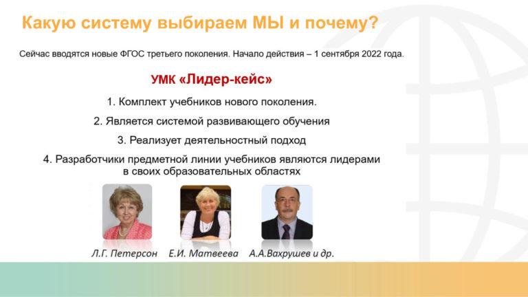 Онлайн-встреча с родителями 16.08.21.pptx-11