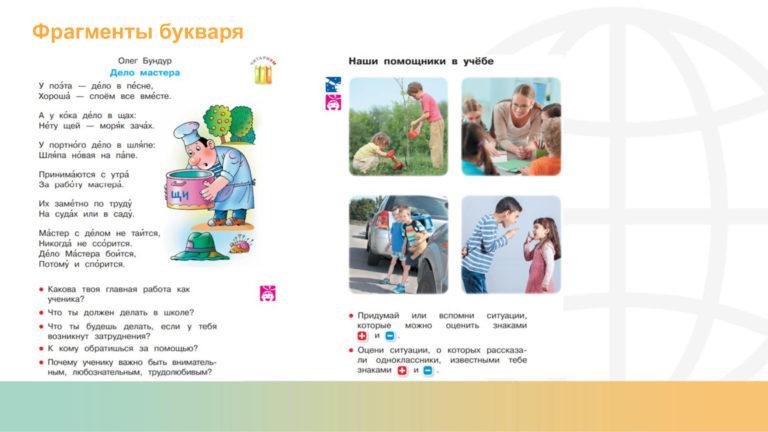 Онлайн-встреча с родителями 16.08.21.pptx-14