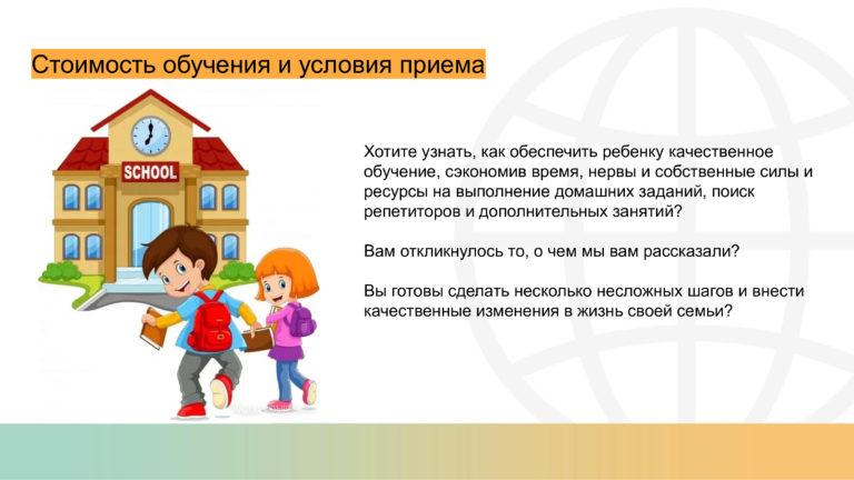 Онлайн-встреча с родителями 16.08.21.pptx-28