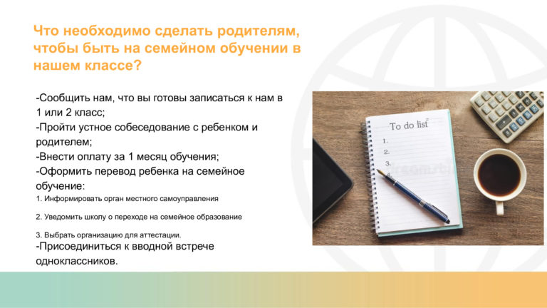 Онлайн-встреча с родителями 16.08.21.pptx-31
