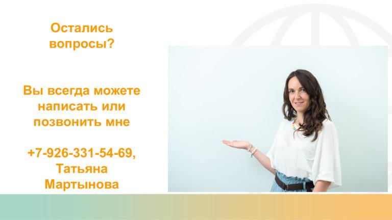 Онлайн-встреча с родителями 16.08.21.pptx-33