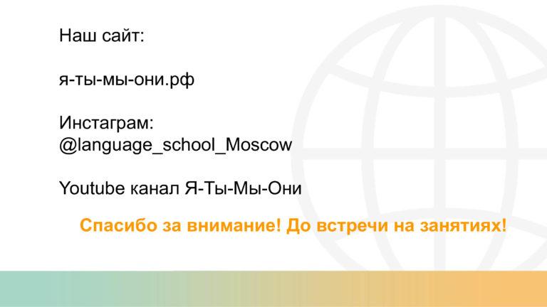 Онлайн-встреча с родителями 16.08.21.pptx-34