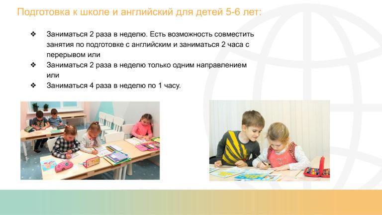 Онлайн-встреча с родителями 16.08.21.pptx-9