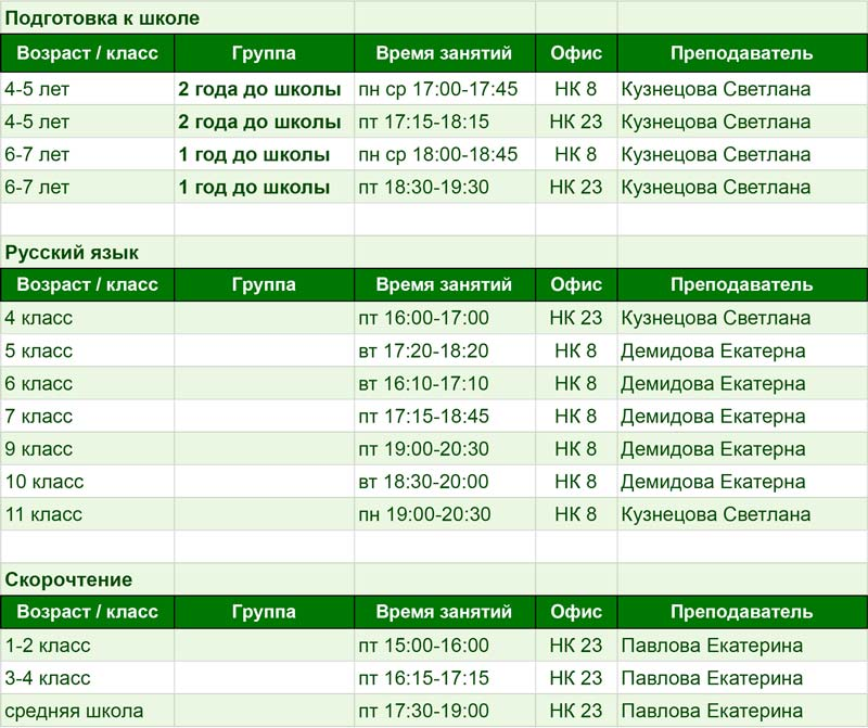 другие-языки-расписание